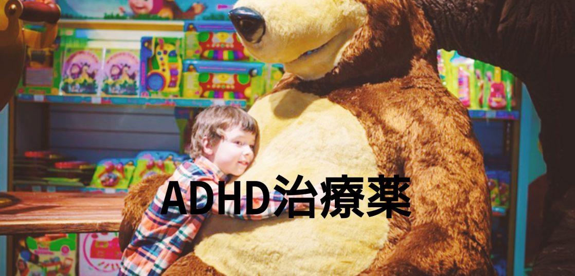 adhd 子供 薬